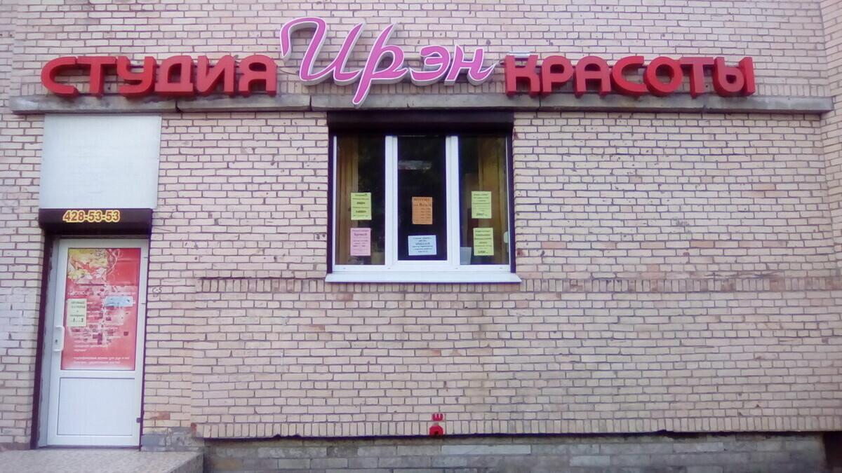 Ирэн в Петергофе