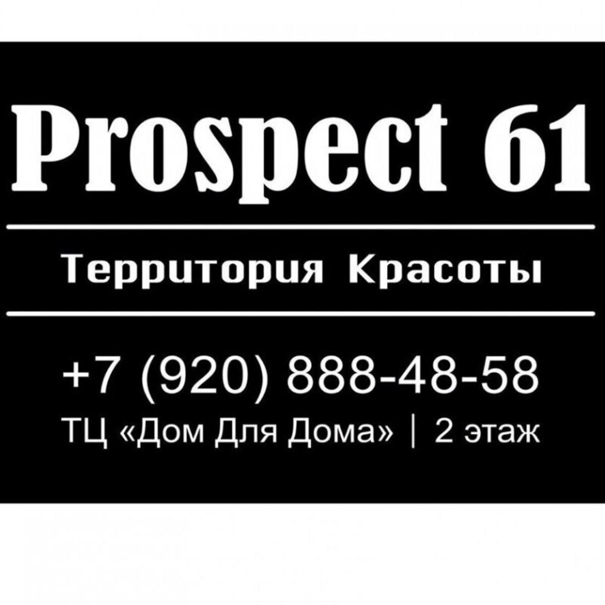 Prospect 61