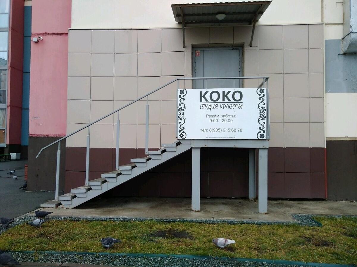 КO-KO
