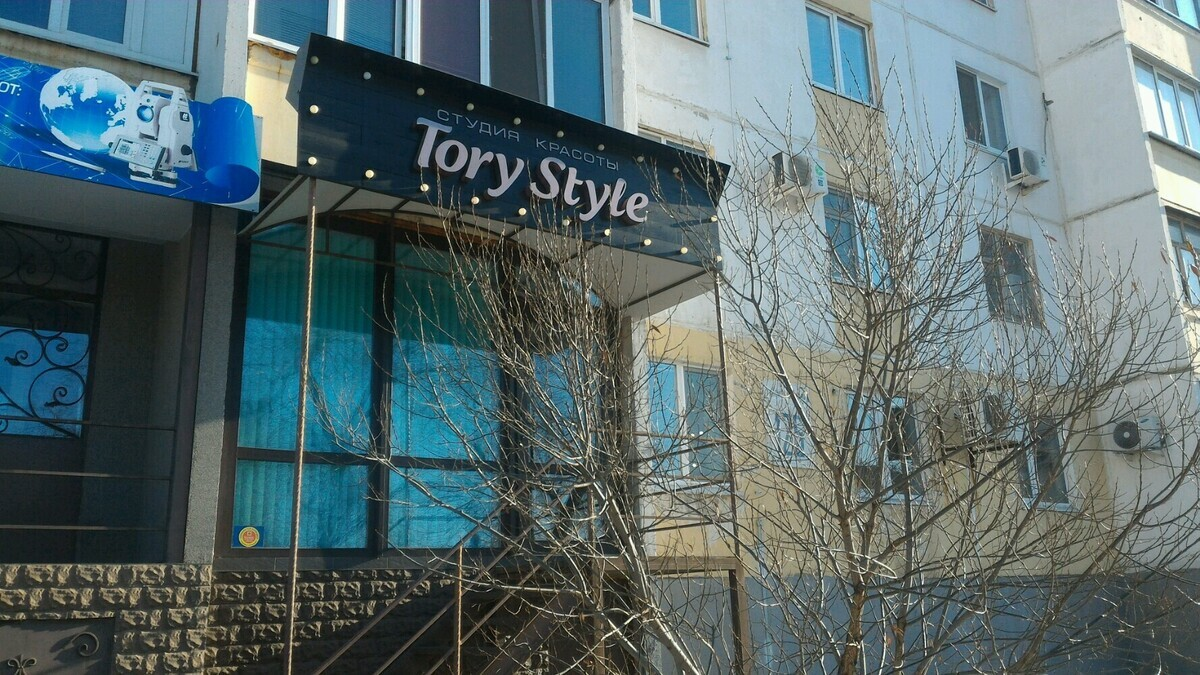 ToryStyle