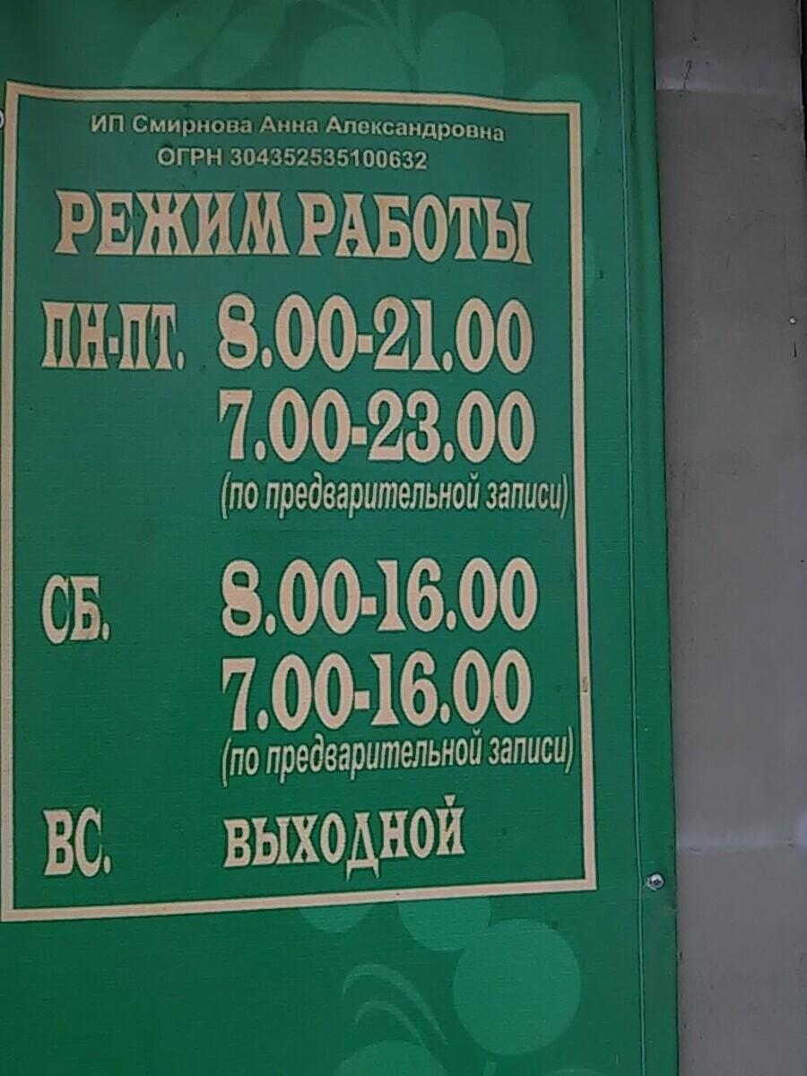 Колесова Елена, мастер