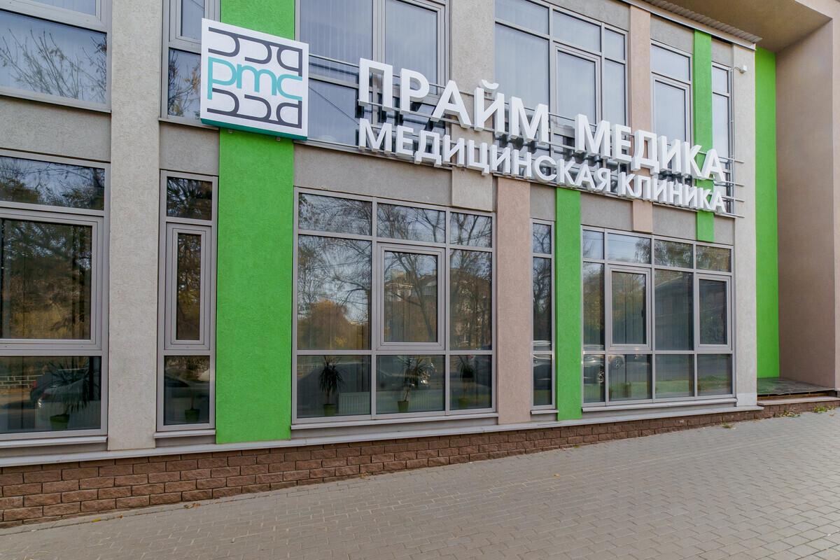 Prime Beauty Clinic