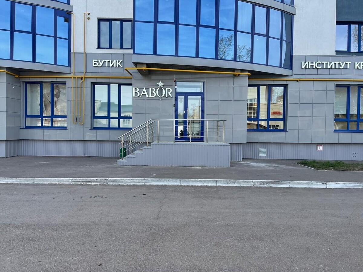 Институт красоты &  бутик Бабор