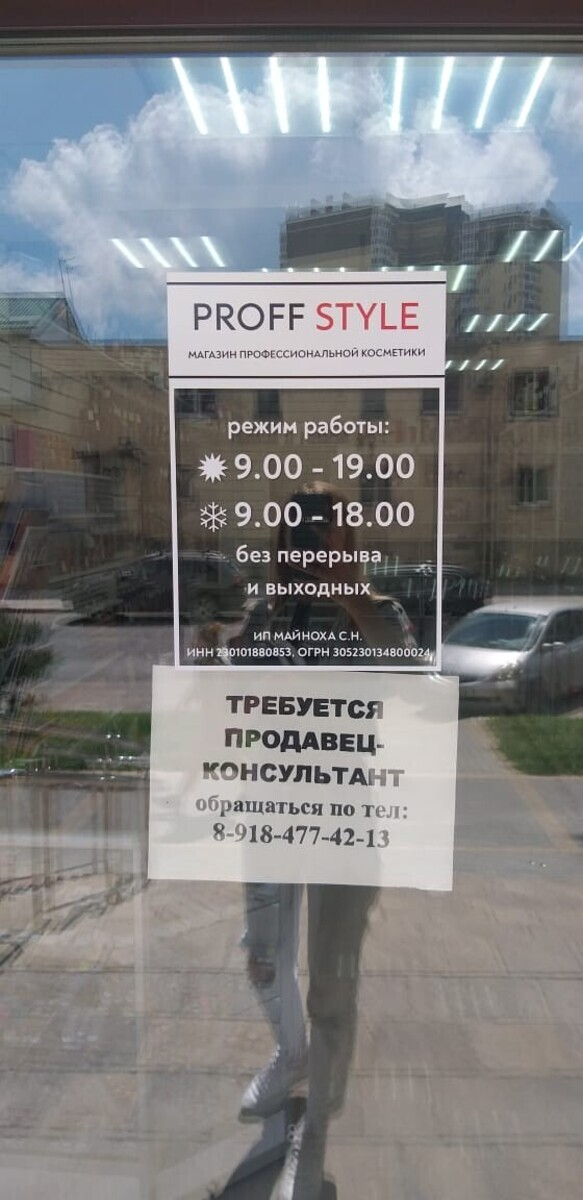 PROFFSTYLE