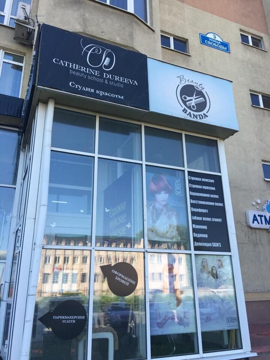 Studio Catherina Dureeva