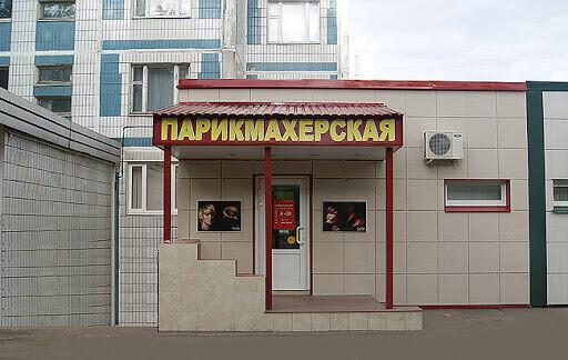 Парикмахерская на Интернациональной