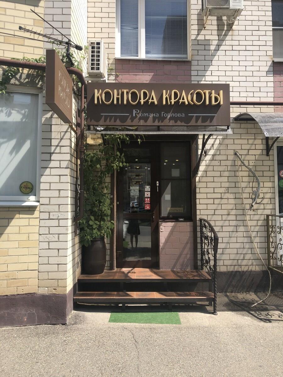 Контора красоты Романа Горлова