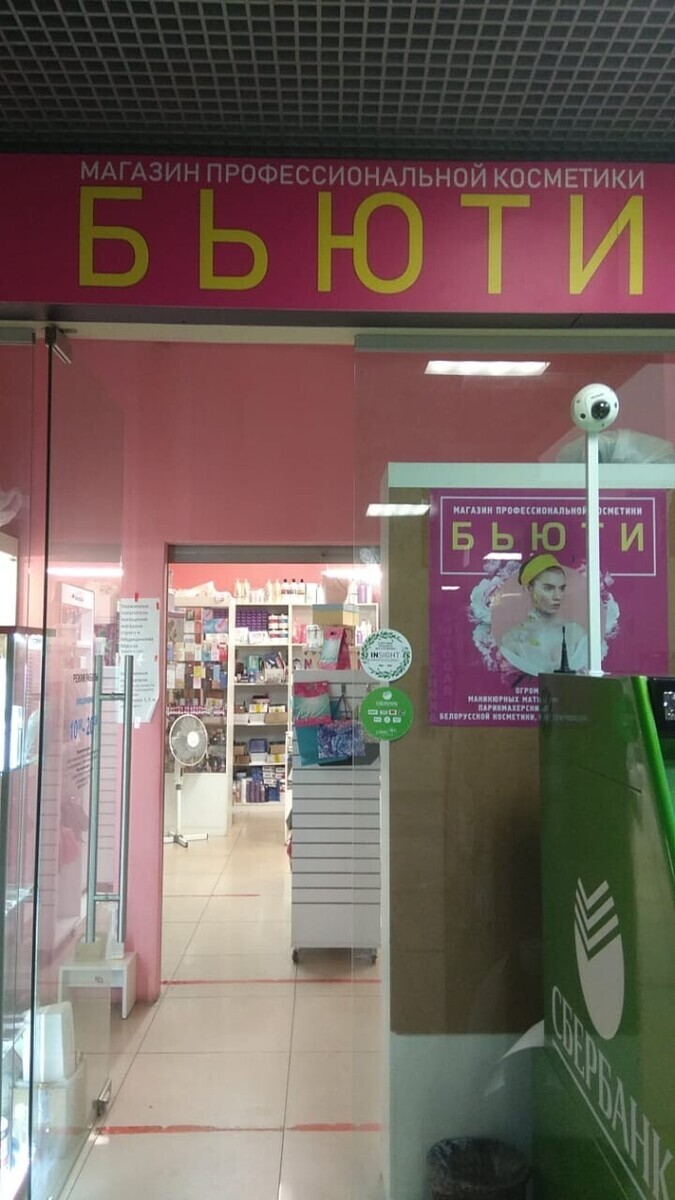 Бьюти магазин №5 Малышева