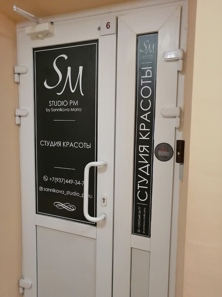 SM-студия