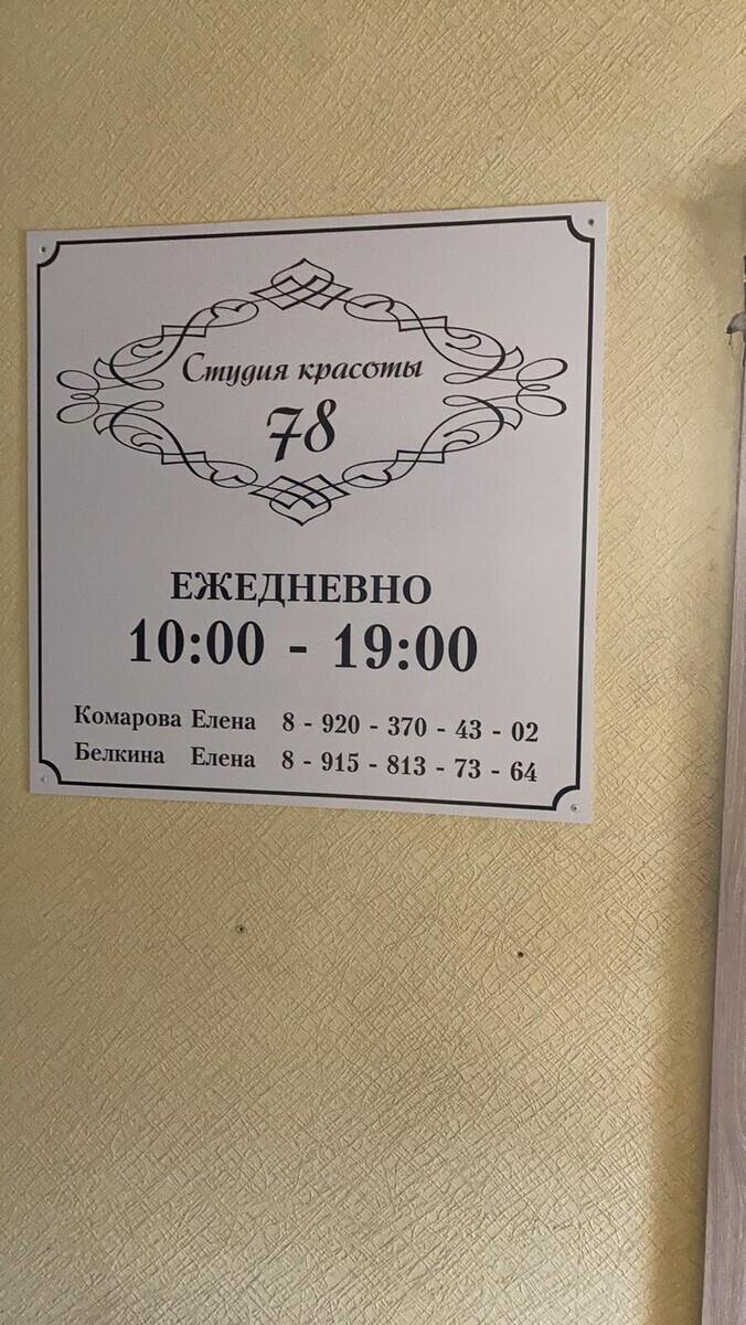 Студия Белкиной