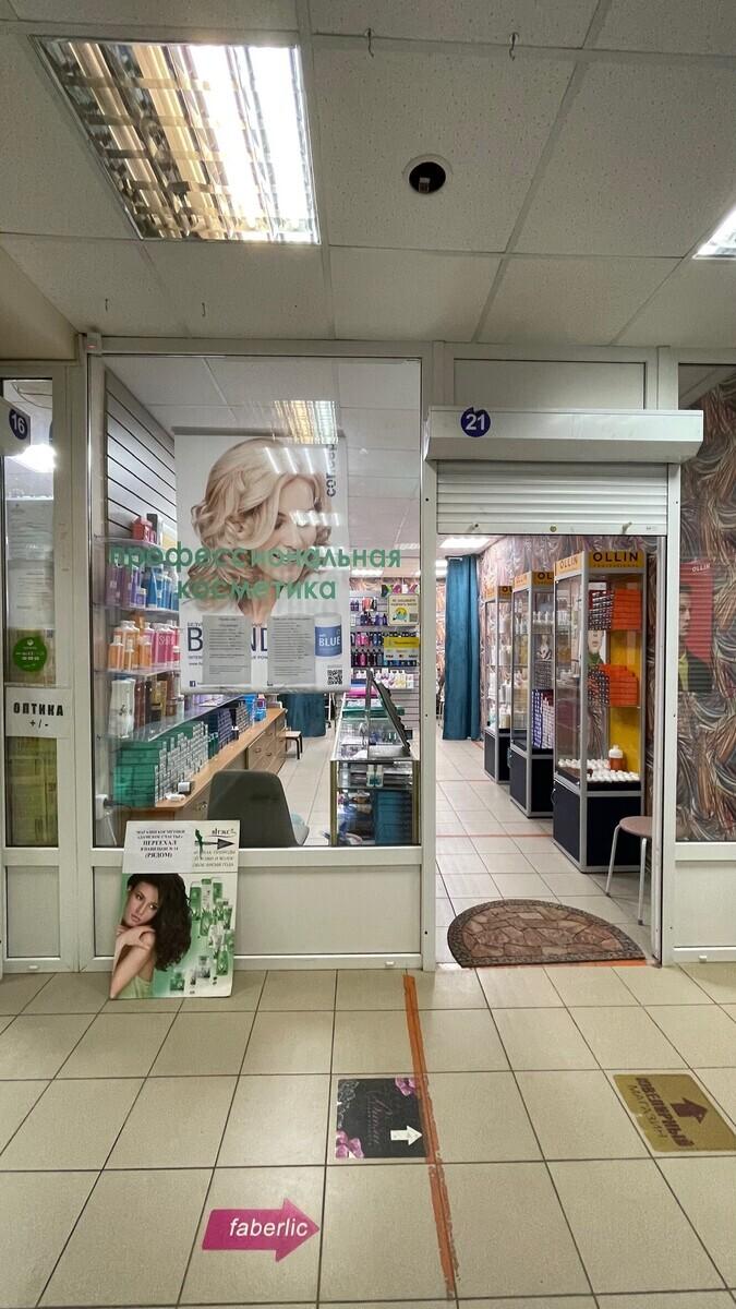 Профессиональная косметика, ИП Гёдз А.В., магазин