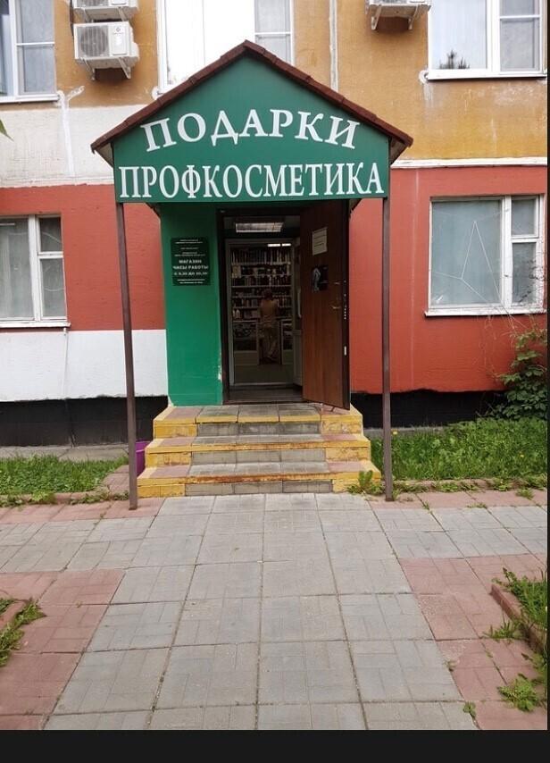 Проф Косметика