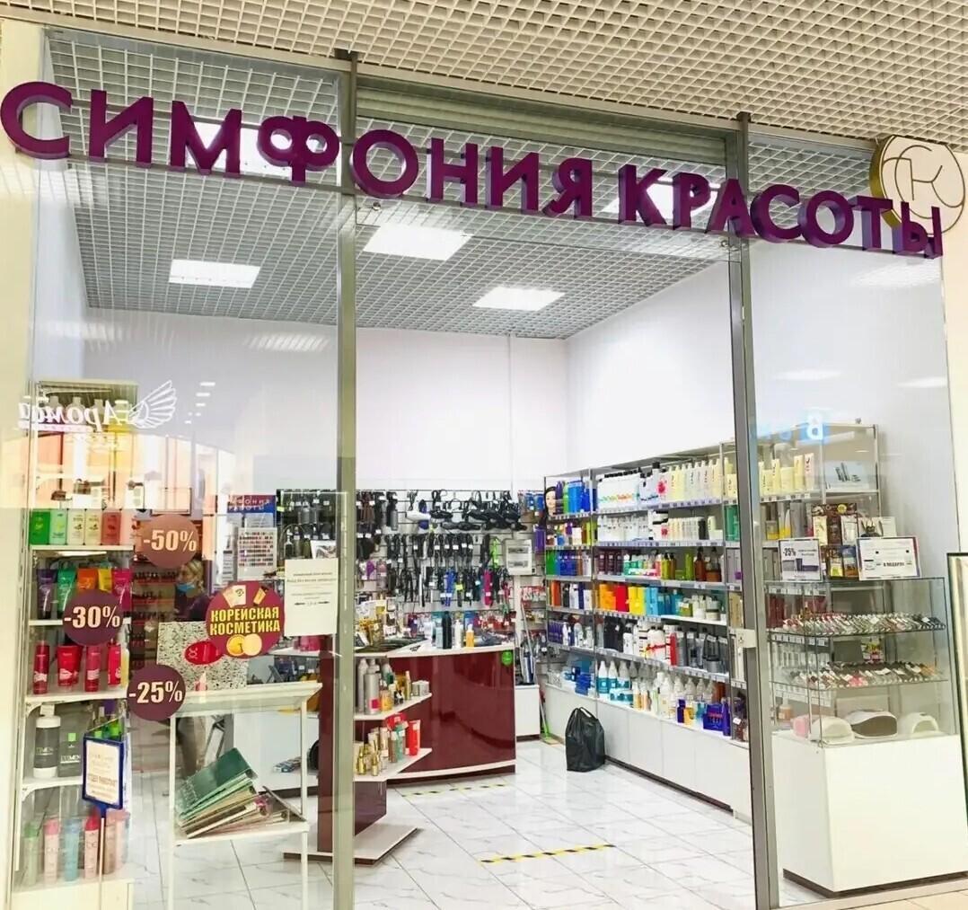 Симфония Красоты ТЦ Новомосковский