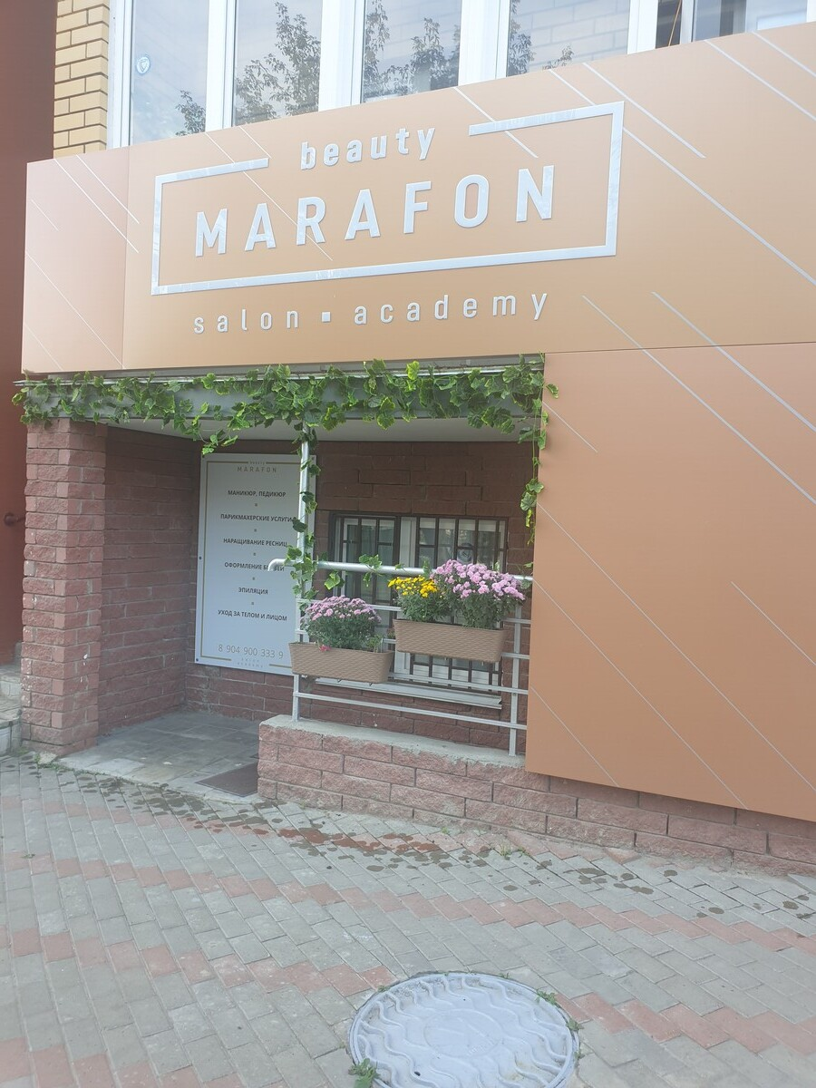 Beauty Marafon