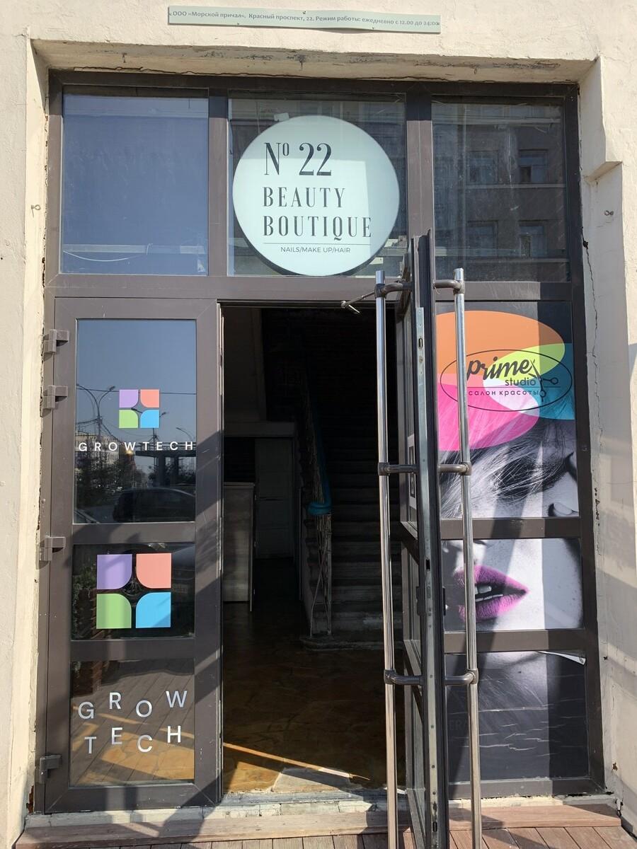 №22 Beauty Boutique
