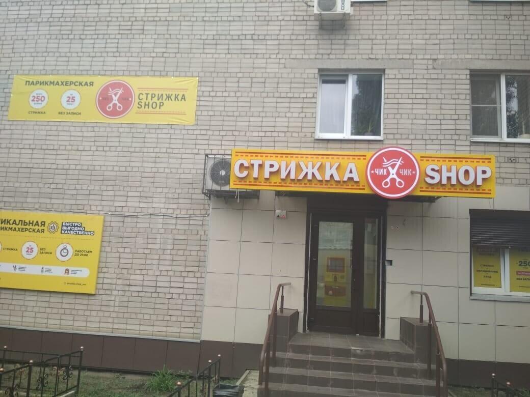 стрижка shop