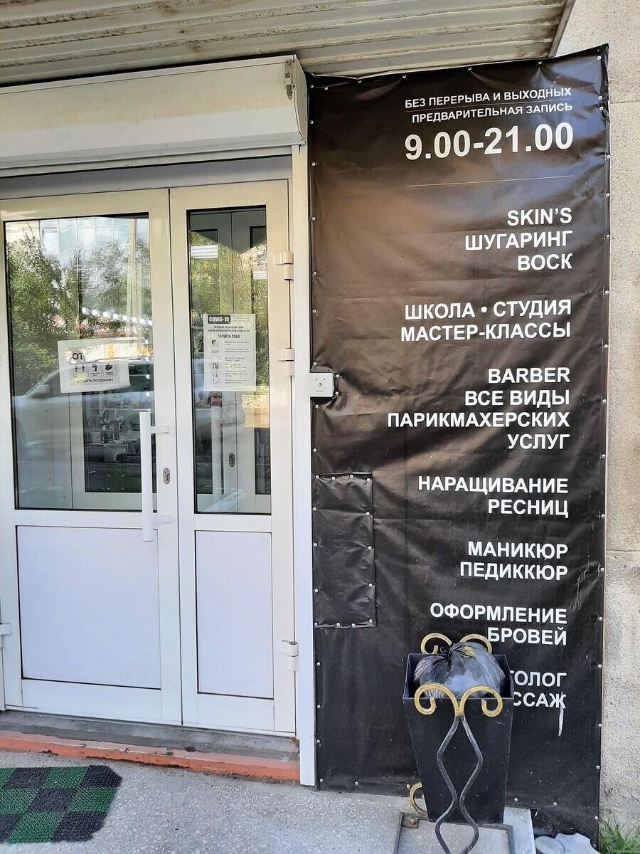 Студия  красоты Екатерины Ванчуриной