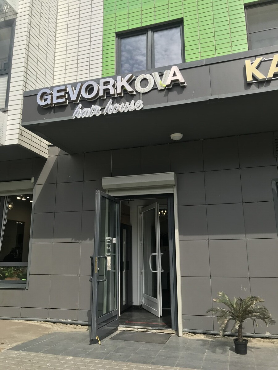 Gevorkova hair house