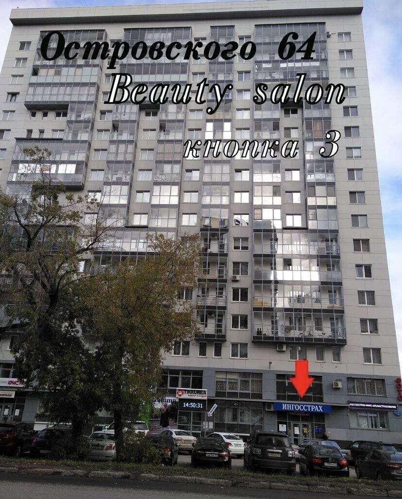 Парикмахерская Климова