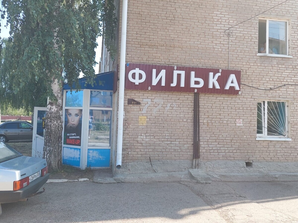 Filka Professional