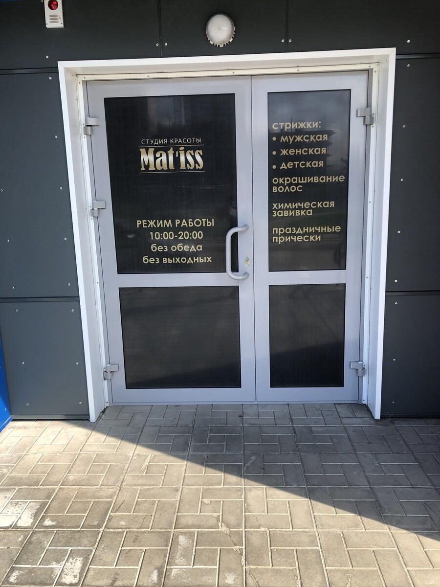 Mat'iss