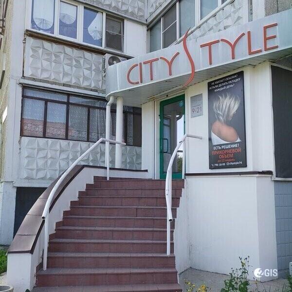 City Style (Братьев Кашириных)