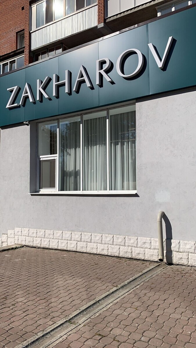 ZAKHAROV Salon
