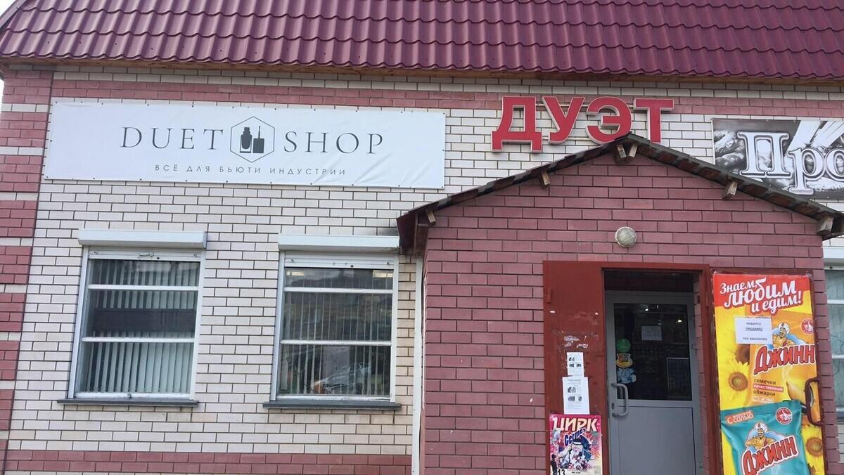 Duet shop