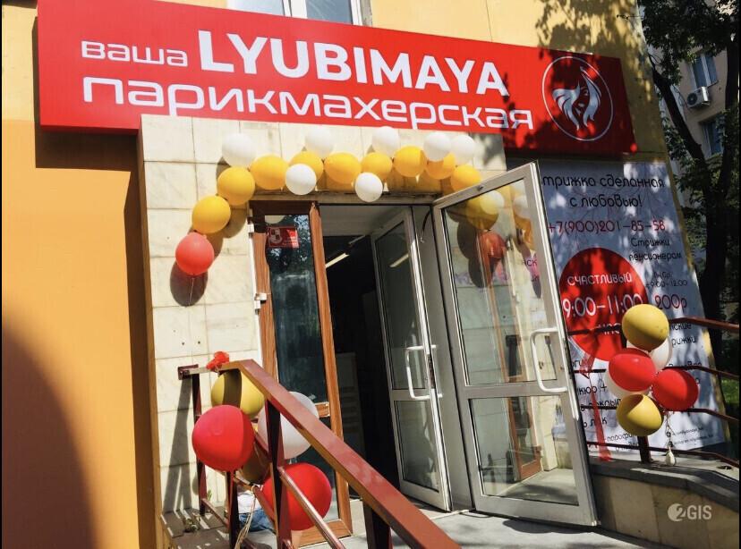 Ваша lyubimaya парикмахерская