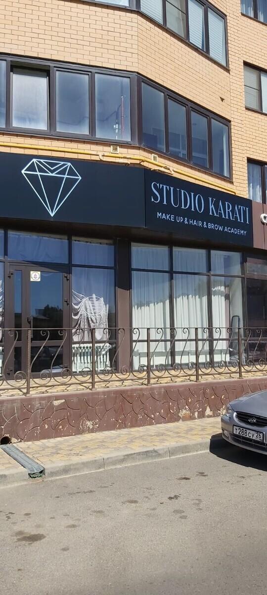 Studio Karati