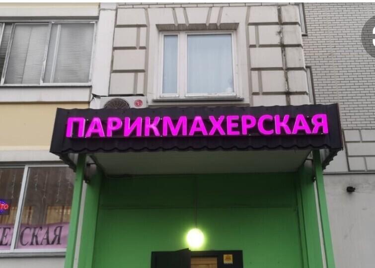Парикмахерская