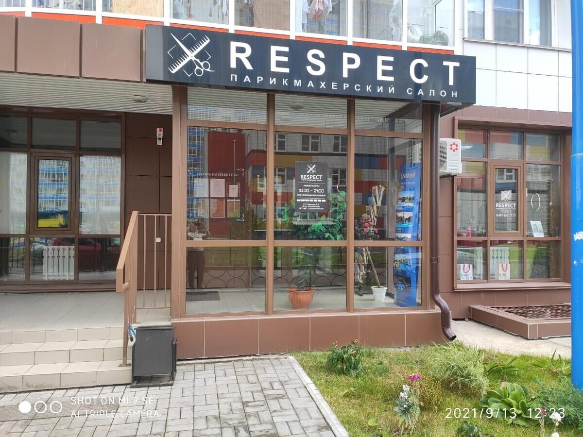 Парикмахерский салон Respect
