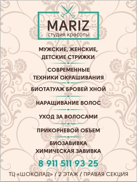 Салон Трофимовой Марии