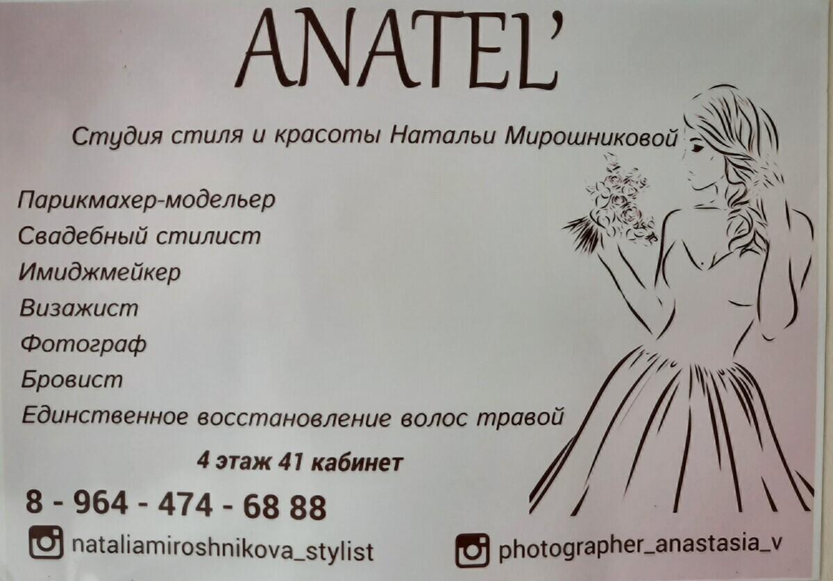 ANATEL'
