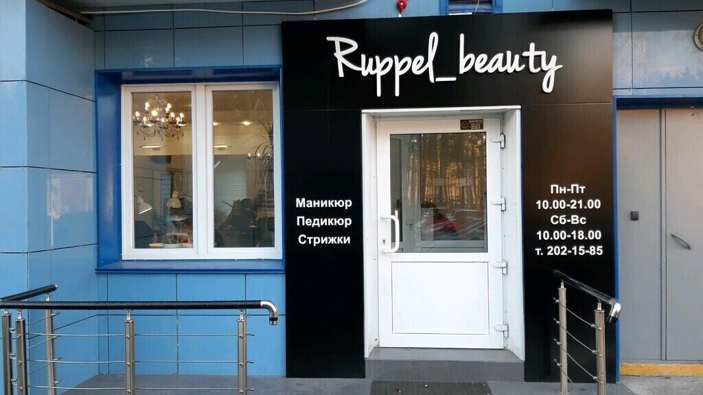 Ruppel_beauty