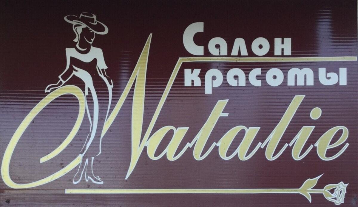 Натали