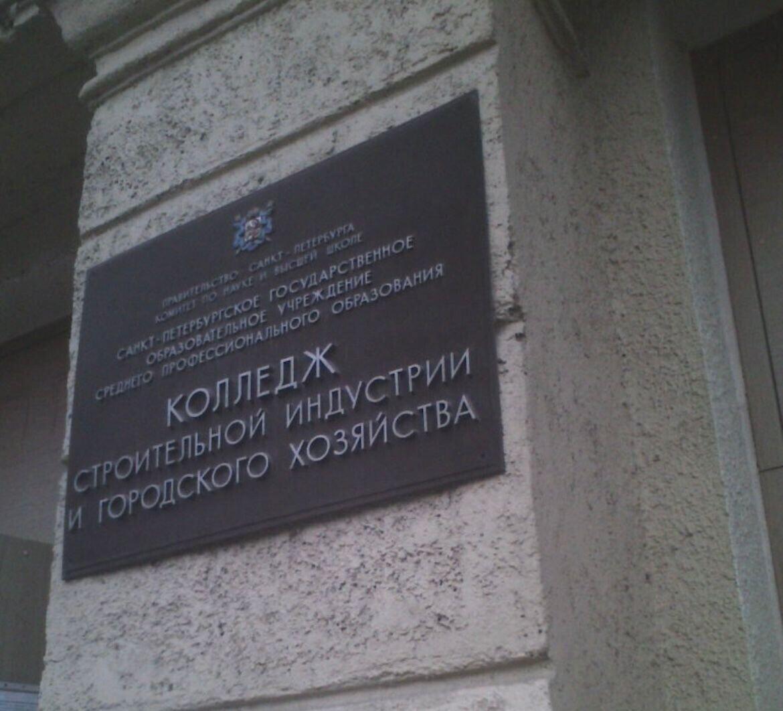 Академия ГБПОУ