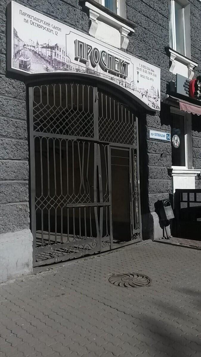 парикмахеркий салон Проспект