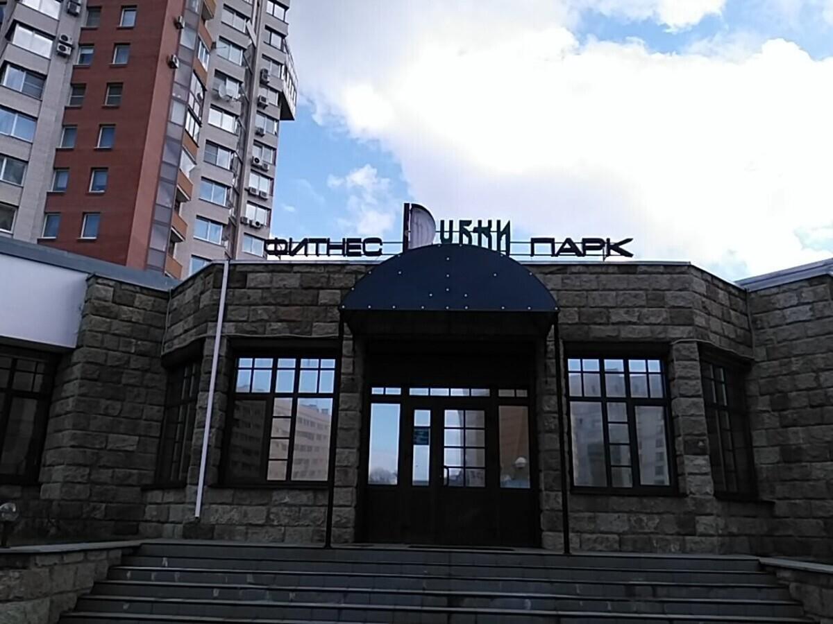 Фитнесс-Парк Дубки